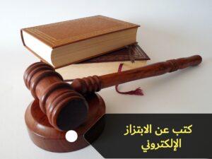 محامي الابتزاز الالكتروني و دراسة سابقة عن الابتزاز الإلكتروني
