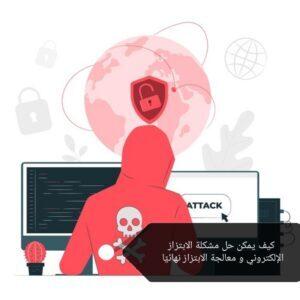 حلول مشكلة الجرائم الالكترونية