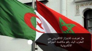 ابتزاز من المغرب